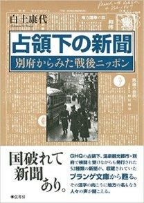 占領下の新聞 別府から見た戦後ニッポン
