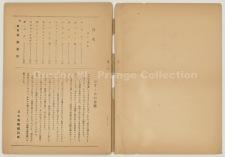 """Yamanashi / やまなし"" (日本書院, 1946) (Prange Call No. 447-049) 目次"