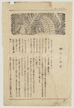 """Yamanashi / やまなし"" (日本書院, 1946) (Prange Call No. 447-049) 検閲断片"