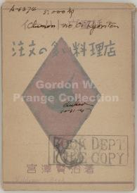 """Chumon no oi ryoriten / 注文の多い料理店 "" (杜陵書院, 1947) (Prange Call no. 531-017) 表紙"