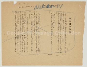 """Chumon no oi ryoriten / 注文の多い料理店 "" (杜陵書院, 1947) (Prange Call no. 531-017) 検閲断片"