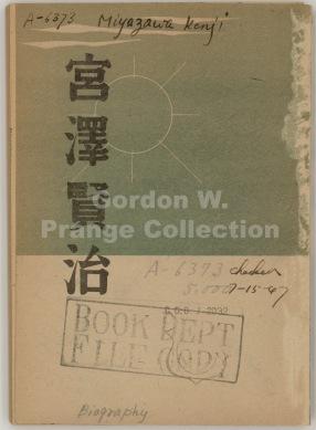 """""""Miyazawa Kenji / 宮沢賢治"""" by 森荘己池 (杜陵書院, 1947) (Prange Call No. 534-032) 表紙"""
