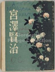 """""""Miyazawa Kenji / 宮沢賢治"""" by 森荘己池 (杜陵書院, 1946) (Prange Call No. 534-032g) 表紙"""
