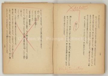 """""""Miyazawa Kenji / 宮沢賢治"""" by 森荘己池 (杜陵書院, 1946) (Prange Call No. 534-032g)"""