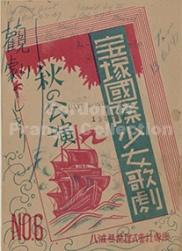 宝塚國際少女歌劇 : 秋の公演 (Prange Call No. PN-0353)