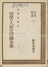 幼兒の人形芝居脚本集/Yoji no ningyo shibai kyakuhonshu (Prange Call No. PN-0137) 表紙