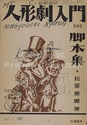 人形劇入門/Ningyogeki nyumon (Prange Call No. PN-0139) 表紙