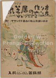 紙芝居のやり方作り方 : 附やさしくて面白い指人形劇の仕方/Kamishibai no yarikata tsukurikata : tsuketari yasashikute omoshiroi yubiningyogeki no shikata (Prange Call No. PN-0140) 表紙