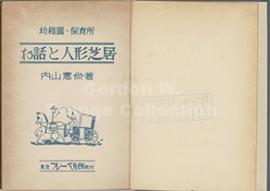 お話と人形芝居 : 幼稚園・保育所/Ohanashi to ningyo shibai : yochien, hoikujo (Prange Call No. PN-0141) 表題紙