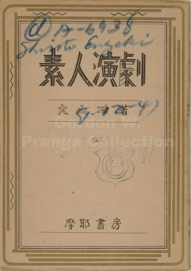 「素人演劇」大山功著(東京:摩耶書房, 1947)(Prange Call No. PN-0287) 表紙