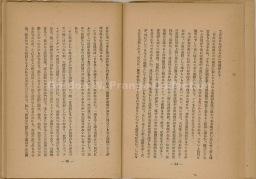 「素人演劇」大山功著(東京:摩耶書房, 1947)(Prange Call No. PN-0287) pp. 64-65