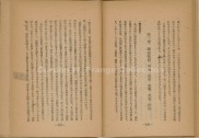 「素人演劇」大山功著(東京:摩耶書房, 1947)(Prange Call No. PN-0287) pp. 122-123