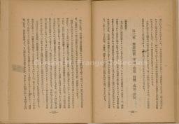 「素人演劇」大山功著(東京:摩耶書房, 1947)(Prange Call No. PN-0287) pp. 122-123