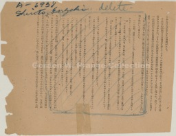 「素人演劇」大山功著(東京:摩耶書房, 1947)(Prange Call No. PN-0287) 検閲断片 pp. 64-65.