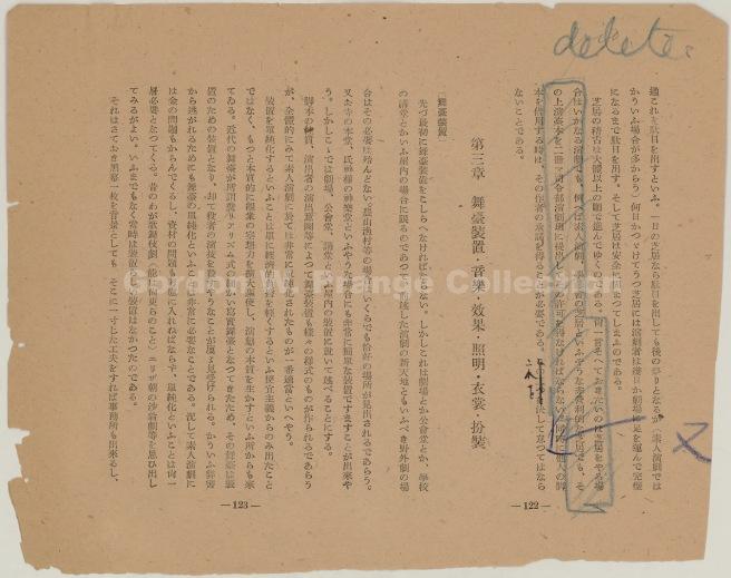 「素人演劇」大山功著(東京:摩耶書房, 1947)(Prange Call No. PN-0287) 検閲断片 pp. 122-123.