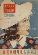 Opera Takarazuka Tsukigumi : 寶塚歌劇月組名宝公演 (Prange Call No. PN-0357)