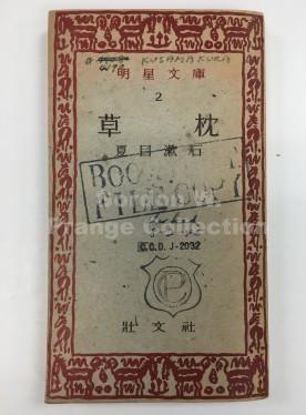 「草枕」夏目漱石著 (Prange Call No. PL-41964) 表紙
