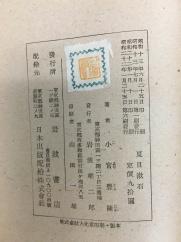 「夏目漱石」小宮豊隆著 (Prange Call No. PL-41994) 奥付