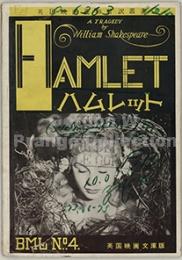 """""""ハムレット"""" (Prange Call No. PN-0221)"""