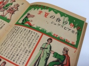 """眞夏の夜の夢"" 4/1/1949. あおば/Aoba (vol. 4, no. 4), pp. 4-7. (Prange Call No. A255)"