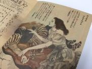 """""""ロミオとジユリエット"""" 1/1/1949. 新風/Shimpu (vol. 4, no. 4), pp. 4-7. (Prange Call No. S1260)"""