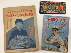 「少年倶楽部」第36巻第11号11月号(11/1/1949)付録「法隆寺パノラマ大模型」