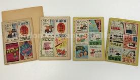 「婦女界」(5,6,7,8/1948) (Prange Call No. F92) 裏表紙