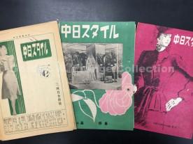 愛知県で発行された雑誌