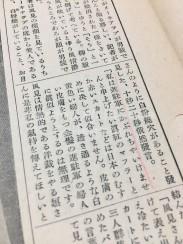 中日スタイル (Call No. C-262)