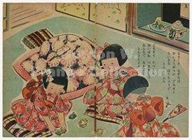 なかよしよいこ (東京: 興文堂, 1947) (Prange Call No. 518-016)
