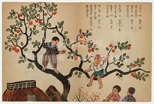 オヒサマ (大阪: 錦城社, 1948) (Prange Call No. 518-046)