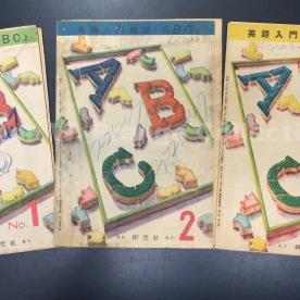 """""""ABC"""" (Prange Call No. A1) 5/6/1947, 8/1948."""