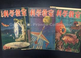 """""""こども科学教室"""" (Prange Call No. K1325) 6,7,8/1947."""