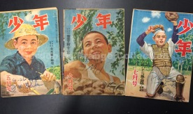 """少年=SYŌNEN"" (Prange Call No. S2181) 5,6,7/1948."