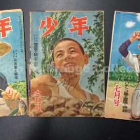 """少年=SYŌNEN"" (Prange Call No. S2181) 5,6,7/1948."