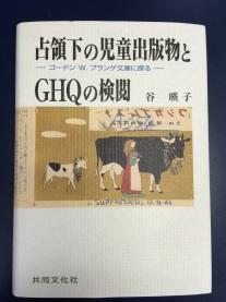 『占領下の児童出版物とGHQの検閲』―ゴードン・W・プランゲ文庫に探る