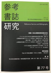 参考書誌研究第77号[国立国会図書館利用者サービス部:2016年3月]