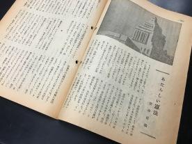 「あたらしい憲法」学友六年生 (Vo. 3, No. 5) 5/1/1948 (Prange Call No. G112)