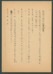 Matsumoto draft 1/4/1946 (Japanese version)