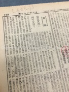 中国新聞 (Prange Call No. NC0408) 5/3/1949
