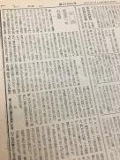 時事新報 (Prange Call No. NJ0088) 5/3/1948
