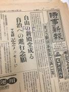 時事新報 (Prange Call No. NJ0088) 5/3/1949