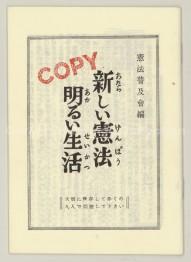 JQ-0052|Title:Atarashii Kenpo akarui seikatsu