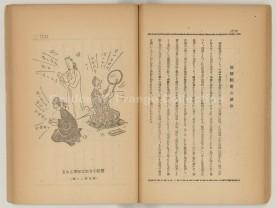 JQ-0055|Title:Zukai Kenpo