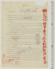 Control no.:47-frn-1612|Newspaper:The Nihon Keizai|Date:10/[15]/1947