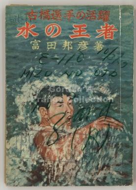 「水の王者 古橋選手の活躍」(Call No. 491-029)