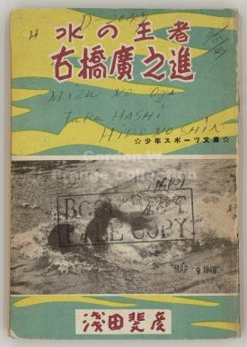 「水の王者 古橋広之進」(Call No. 541-055)