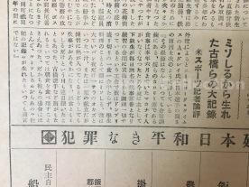 「ミソしるから生れた古橋らの大記録: 米スポーツ記者論評」- 中国警察新聞 9/15/1949 (Call No. NC0392)