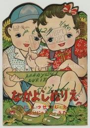 なかよしぬりえ (Call No. 462-002)