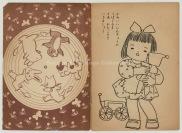 みすにっぽん (Call No. 462-008)